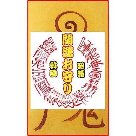 【万事大吉お守り(護符)】手描きで仕上げた韓国おふだ護符