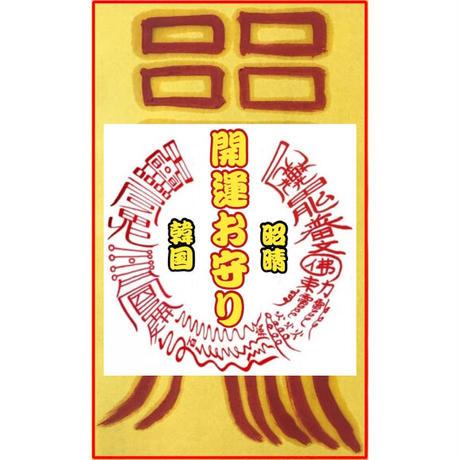 【怨嗔殺除お守り(護符)】手描きで仕上げた韓国おふだ護符