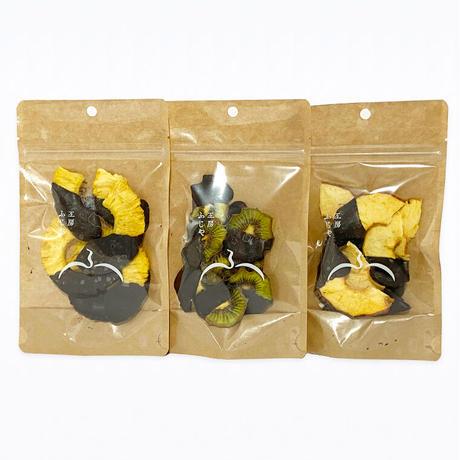 【送料無料】ショコラ3種セット(パイン・キウイ・りんご)