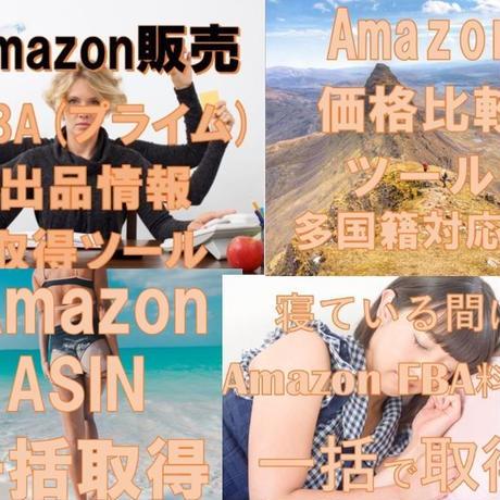 【断然お得な永久利用権】Amazon関連ツールぜんぶお渡しします【今後の開発ツール含む】