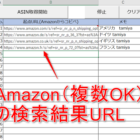 AmazonからExcelにASINを一括取得するASIN Getter