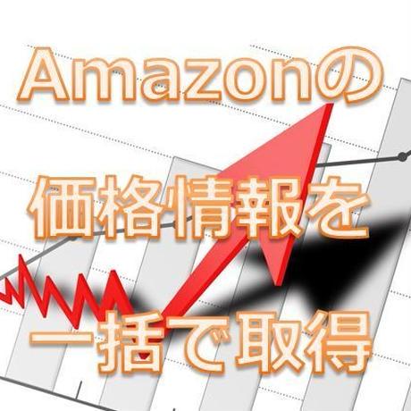 せどりに便利!ExcelでAmazon価格情報を一括で取得するツール