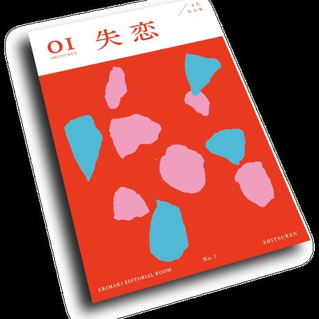 襟巻編集室『01 失恋』