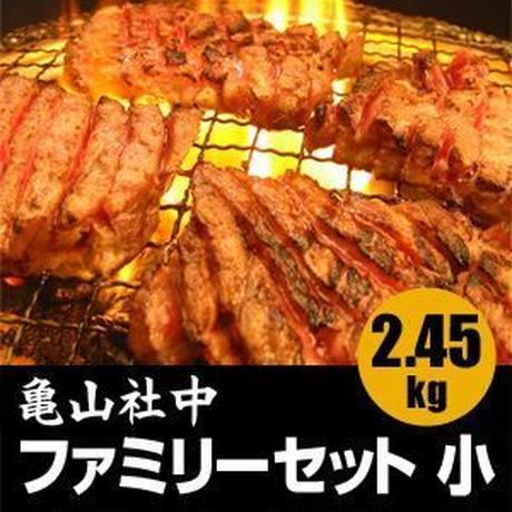 【激安焼肉】亀山社中 焼肉・BBQファミリーセット 小 2.45kg