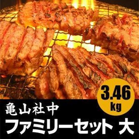 【激安焼肉】亀山社中 焼肉・BBQファミリーセット 大 3.46kg