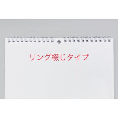 知樹ャスオリジナルカレンダー