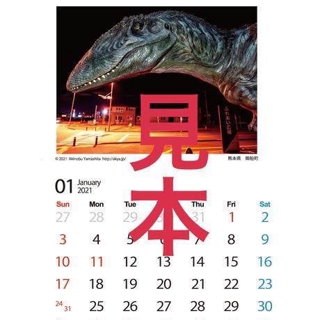 2021年 山下晃伸「夜光性静物観察記」カレンダー