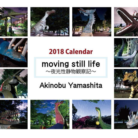 2018年 山下晃伸 「moving still life」カレンダー2018