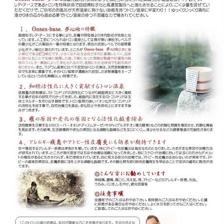 「Onsen-base. 夢心地」トロン温泉の素