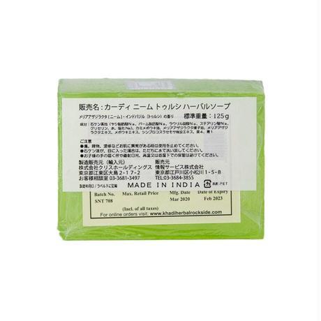 カーディ ニーム&トゥルシー ソープ 125g  ROCKSIDE KHADI NEEM TULSI SOAP