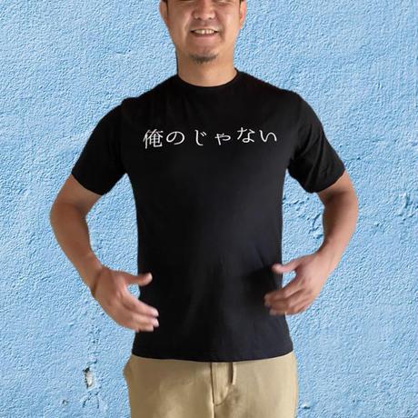 (001T) 今日やばい奴に会った(ブラック オリジナルTシャツ)