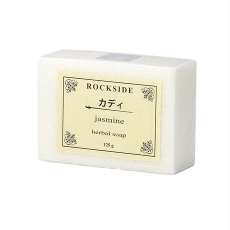 カーディ ジャスミン ソープ 125g  KHADI HERBAL JASMINE SOAP
