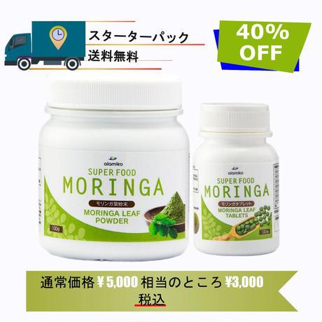 スターターパック- モリンガ2個セット モリンガタブレット1ボトル+モリンガパウダー1ボトル ※ご購入1回限り