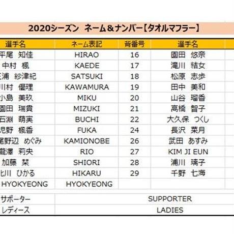 選手ネーム&ナンバー付きタオルマフラー(アルビレディース/オールオレンジ)