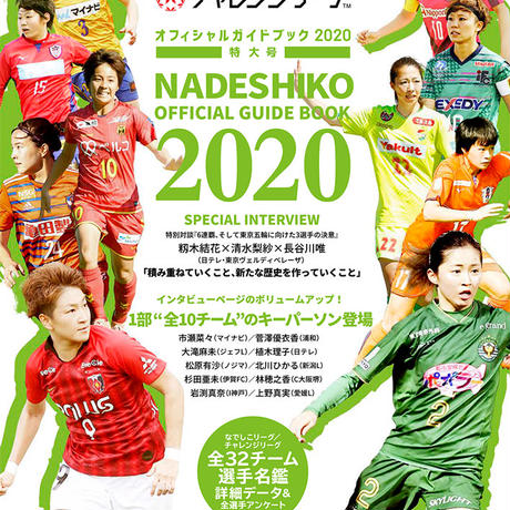 オフィシャルガイドブック2020【選手直筆サイン入り】