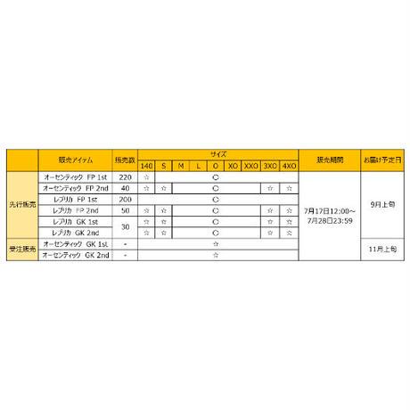 <完全受注生産>【オーセンティック】ゴールキーパー1stユニフォーム(青)