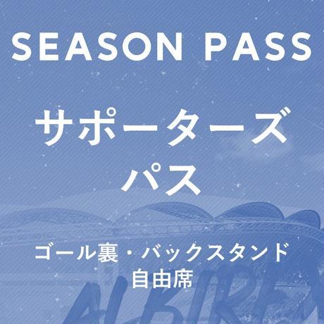 【第二次販売シーズンパス】サポーターズパス【ゴール裏・バックスタンド自由席】