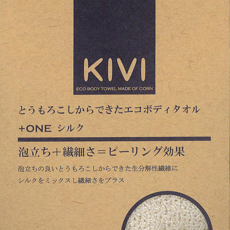 KIVIボディタオル +ONEシルク