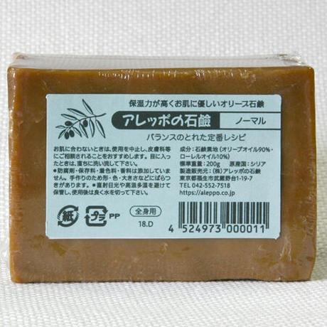 アレッポの石鹸「ノーマル」