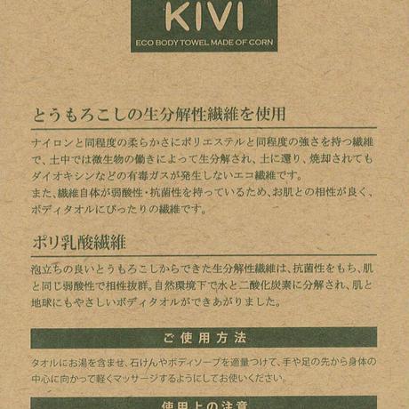 KIVIボディタオル ポリ乳酸繊維100%