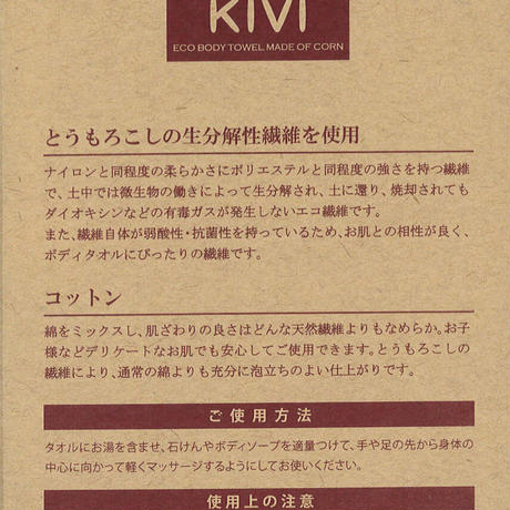 KIVIボディタオル +ONEコットン
