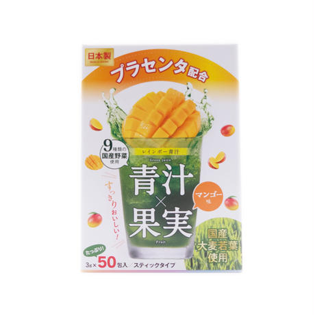 レインボー青汁 マンゴー プラセンタ2個セット