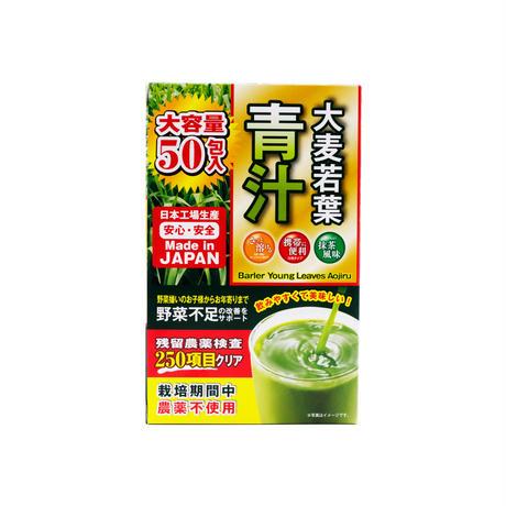 国産大麦若葉(青汁)50包 2個セット