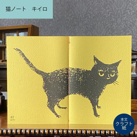 黒猫ノート クラフトver