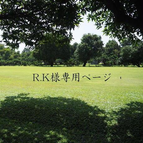 R.K様専用ページ