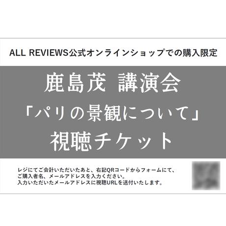 【鹿島茂講演会チケット付き】町田翠『栄一 2』(小学館)