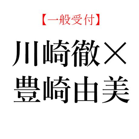 川崎徹×豊崎由美 スペシャル読書対談