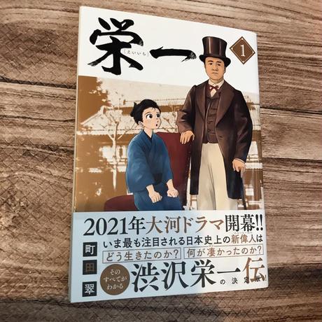 【鹿島茂講演会チケット付き】町田翠『栄一 1』(小学館)