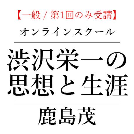 [一般 / 第1回のみ受講]スペシャルオンラインスクール 鹿島茂「渋沢栄一の思想と生涯」