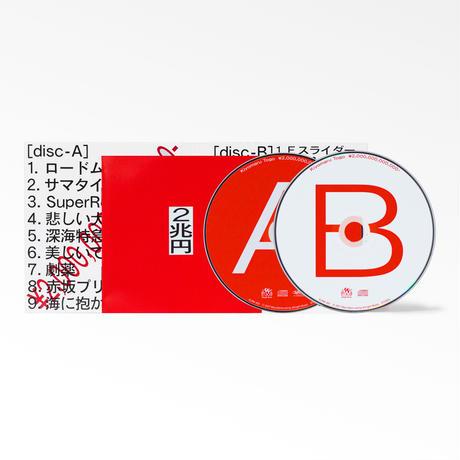 1st Album「2兆円」(CD)
