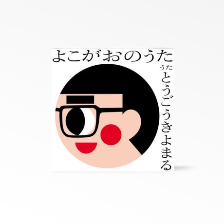 東郷清丸 Single「よこがおのうた」
