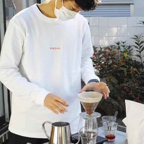 タクミコーヒ ロングTシャツ