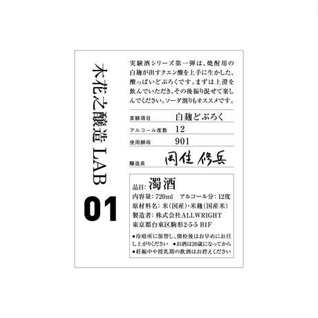 木花之醸造LAB01