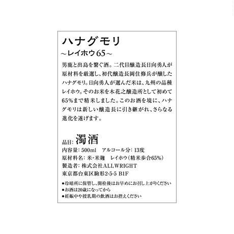 ハナグモリ 〜レイホウ65〜