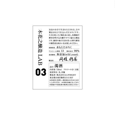 木花之醸造LAB03