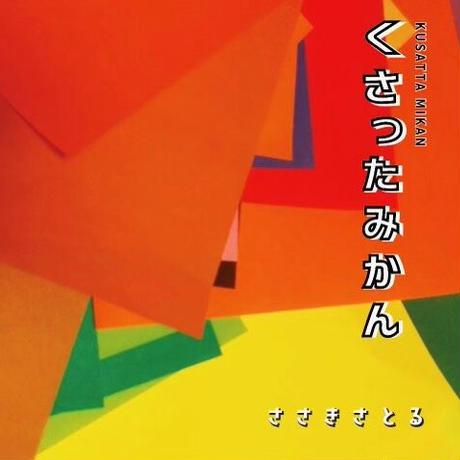 『くさったみかん』 ささき さとる 1stオリジナルアルバム