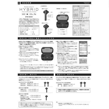 【取扱説明書】BTW-BA001