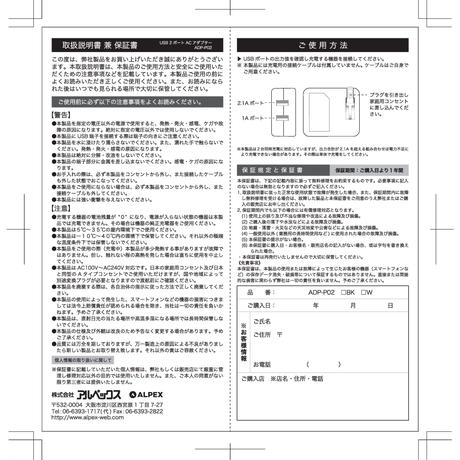 【取扱説明書】USB2ポートACアダプター ADP-P02