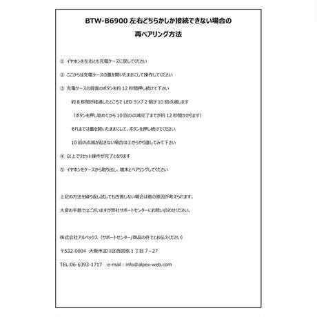 【再ペアリング方法】BTW-B6900