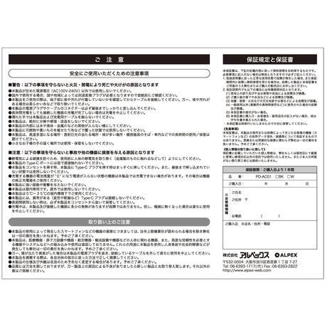 【取扱説明書】PD対応アダプター PD-AC01