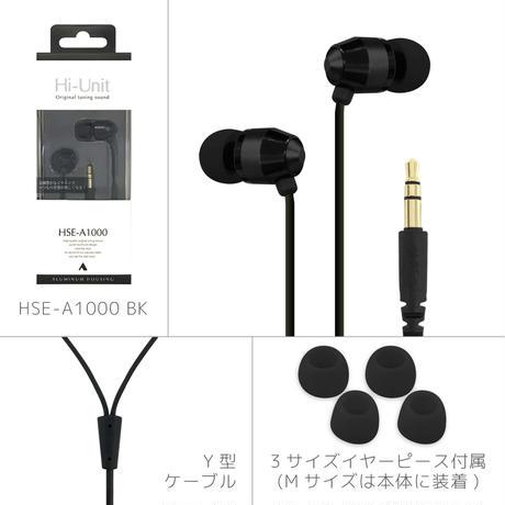 【Hi-Unit】HSE-A1000カナルイヤホン