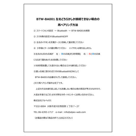 【再ペアリング方法】BTW-BA001