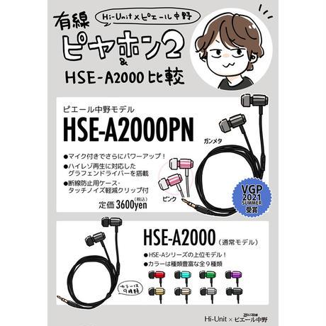 【VGP 2021 SUMMER受賞】Hi-Unit HSE-A2000PN 有線ピヤホン2【オンラインに最適】