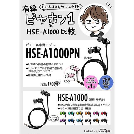 【VGP 2021 SUMMER受賞】Hi-Unit HSE-A1000PNカナルイヤホンピエール中野モデル【売れてます!】