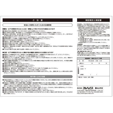 【取扱説明書】PD対応ACアダプター PD-AC02