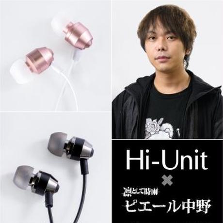 【Hi-Unit】HSE-A1000PNカナルイヤホンピエール中野モデル